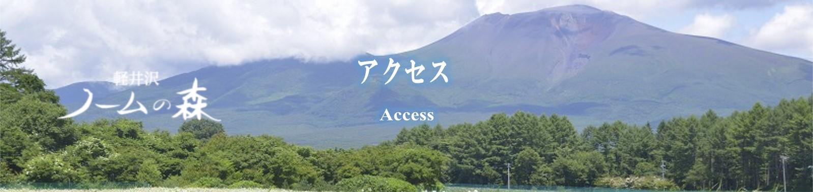 ノームの森・アクセス